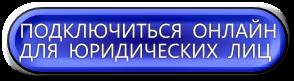 ПОДКЛЮЧИТЬСЯ К ТАКСКОМ ОНЛАЙН ЮРИДИЧЕСКИМ ЛИЦАМ
