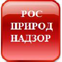 РОСПРИРОДНАДЗОР